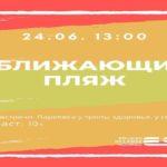 24.06.2020 все на пляж Силламяэ, вместе с ESN