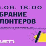 26.06.2020 собрание волонтеров Силламяэ