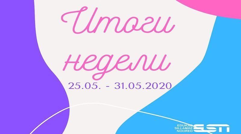 Итоги недели 25.05.-31.05.2020 вместе с ESN