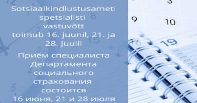 Прием специалиста департамента социального страхования в Силламяэ