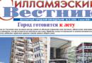 Силламяэский вестник HP. 23 от 4.06.2020