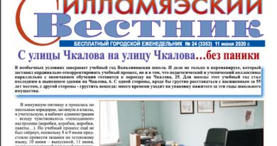 Силламяэский вестник № 24 от 11.06.2020