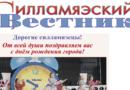 СИЛЛАМЯЭСКИЙ ВЕСТНИК НР. 26 ОТ 29.06.2020