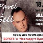 Pavel Šell 18 июля на песенном марафоне подарит Силламяэ две премьеры