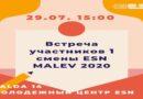 Встреча 15 участников первой смены (3-14 августа) ESN MALEV 2020 в молодёжном центре ESN