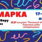 17-18-19.07.2020 ярмарка в Силламяэ