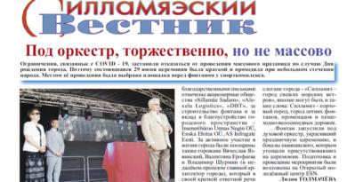Силламяэский вестник НР. 27 ОТ 2.07.2020