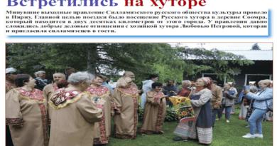 Силламяэский вестник HP. 28 от 9.07.2020