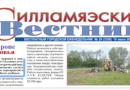 Силламяэский вестник HP. 29 от 16.07.2020