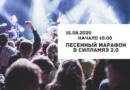15.08.2020 Песенный марафон в Силламяэ 2.0