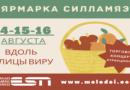 14-15-16 августа ярмарка в Силламяэ