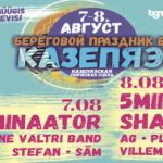 7-8 августа береговой праздник в КАЗЕПЯЭ