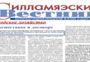 СИЛЛАМЯЭСКИЙ ВЕСТНИК НР. 30 ОТ 21.08.2020