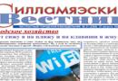 СИЛЛАМЯЭСКИЙ ВЕСТНИК НР. 31 ОТ 27.08.2020