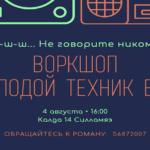 3.08.2020 воркшоп молодой техник ESN