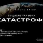 Социальная игра «Катастрофа» состоится впервые в г. Силламяэ