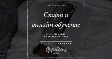 """Воркшоп на тему """"Спорт и онлайн – обучение"""""""