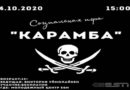 Социальная игра КАРАМБА в Силламяэ
