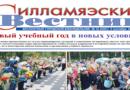 СИЛЛАМЯЭСКИЙ ВЕСТНИК НР. 32 ОТ 03.09.2020