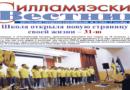 СИЛЛАМЯЭСКИЙ ВЕСТНИК НР. 34 ОТ 17.09.2020