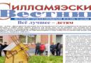 СИЛЛАМЯЭСКИЙ ВЕСТНИК НР. 35 ОТ 24.09.2020