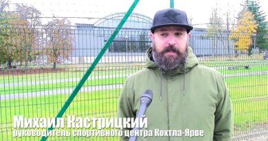 Репортаж о ходе строительства нового спорткомплекса в Кохтла-Ярве