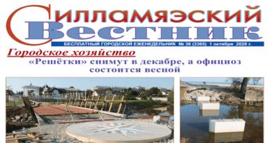 СИЛЛАМЯЭСКИЙ ВЕСТНИК НР. 36 ОТ 01.10.2020