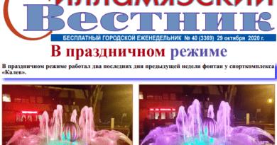 СИЛЛАМЯЭСКИЙ ВЕСТНИК НР. 40 ОТ 29.10.2020