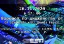 26.11.2020 Воркшоп по диджейству ESN