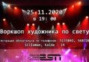 25.11.2020 воркшоп художника по свету