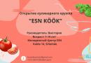В ESN открывается кулинарный кружок «ESN Köök»