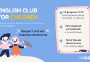 English Club ESN в Силламяэ