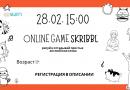 Играем в Skribbl