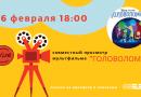 Совместный просмотр мультфильма «Головоломка»
