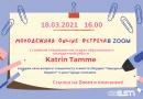 18 марта 16:00 онлайн встреча молодежи и Katrin Tamme