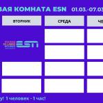 Расписание игровой комнаты в ESN 1-7 марта