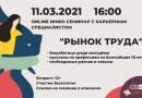 11 марта 16:00 онлайн инфо-семинар «Рынок Труда»
