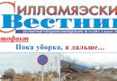 Силламяэский вестник №14 от 8.04.2021