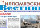 Силламяэский вестник №16 от 22.04.2021
