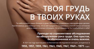 23 — 31.08.2021 SA Viljandi Haigla организовывает маммографический скрининг в Силламяэ
