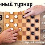 Шашечный турнир в Силламяэ