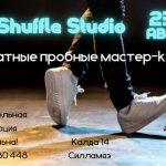 Объявляется набор ESN SHUFFLE STUDIO