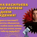 Романа Васильева поздравляем с Днем рождения!