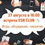 27 августа встреча ESN CLUB