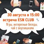 Встреча ESN Club в Силламяэ