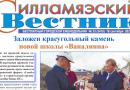 Силламяэский вестник №33 от 16.09.2021