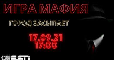 В Силламяэ пришла МАФИЯ