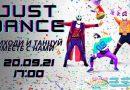Just Dance в ESN не пропусти