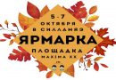 Ярмарка в Силламяэ 5-6-7 октября 2021 года
