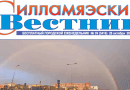 Силламяэский вестник №39 от 28.10.2021